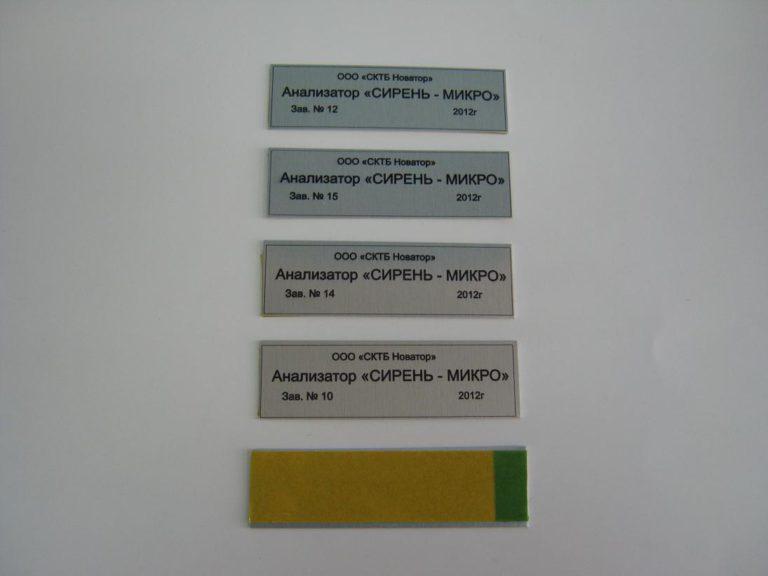 Шильды из металла с клейким слоем изготовление на заказ