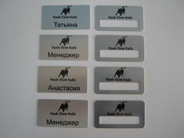 Бейджи из металла изготовление в Москве