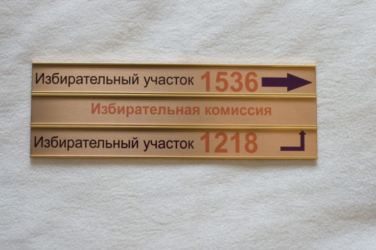 Таблички со сменной информацией купить в Москве